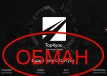 Top4you — обзор и отзывы о мошенниках top4you.trade