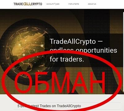 TradeAllCrypto — торговля с tradeallcrypto.com отзывы