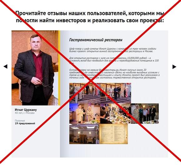 Все инвесторы - отзывы о проекте vse-investory.ru