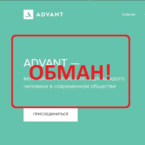 Advant Travel — сетевой маркетинг advant.club. Отзывы