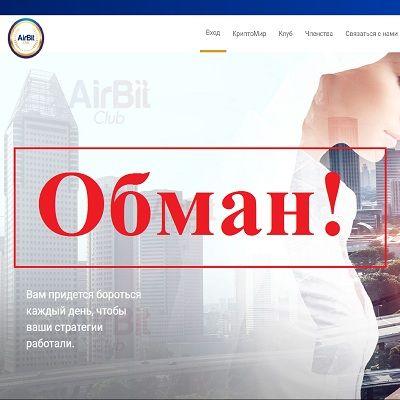 Отзывы о AirBit Club — платформа инвестиций airbitclub.com