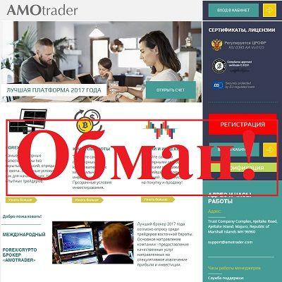 AMOtrader — отзывы и анализ брокера amotrader.com