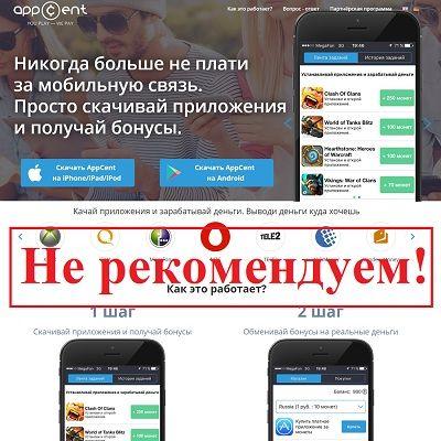 AppCent – отзывы о сервисе appcent.ru