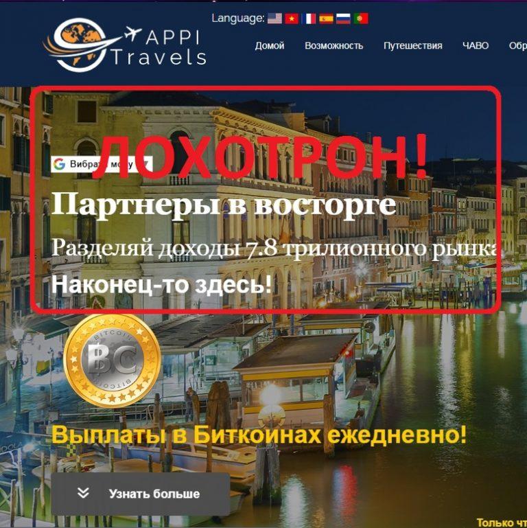 Appi Travels — отзывы и маркетинг appitravels.com