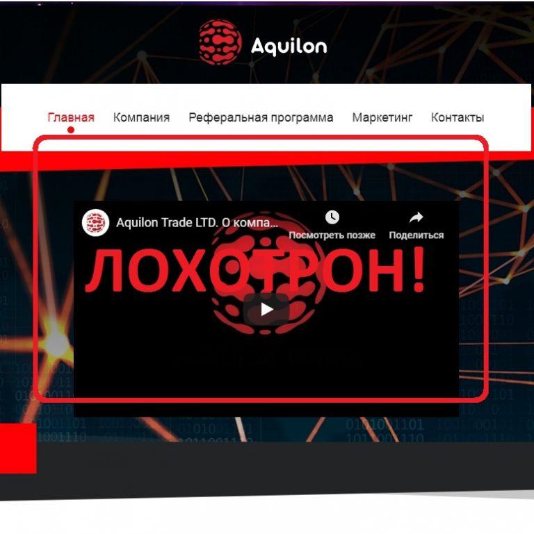 Отзывы о Aquilon Trade — компания aquilon.trade