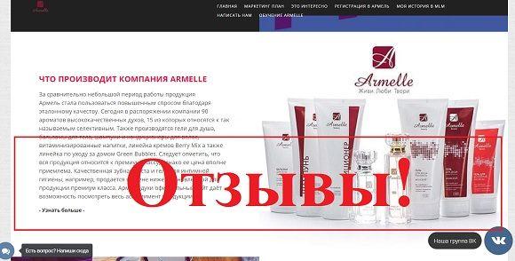 Отзывы о Armelle – инвестиционная компания «Армель»