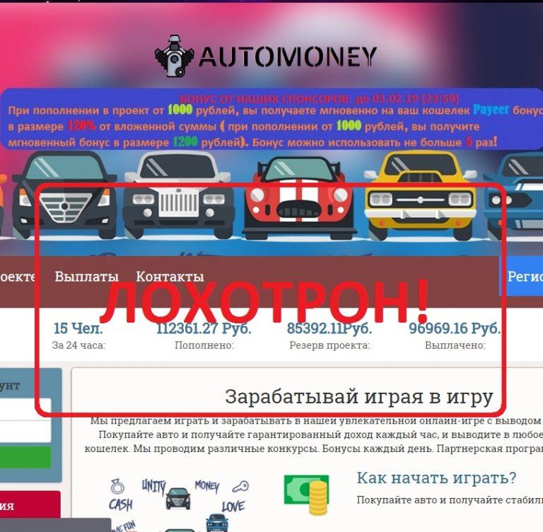 Отзывы о Automoney — зарабатывай играя в игру