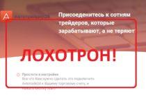 Автотрейдер24 — отзыв о торговле с Avtotrade24