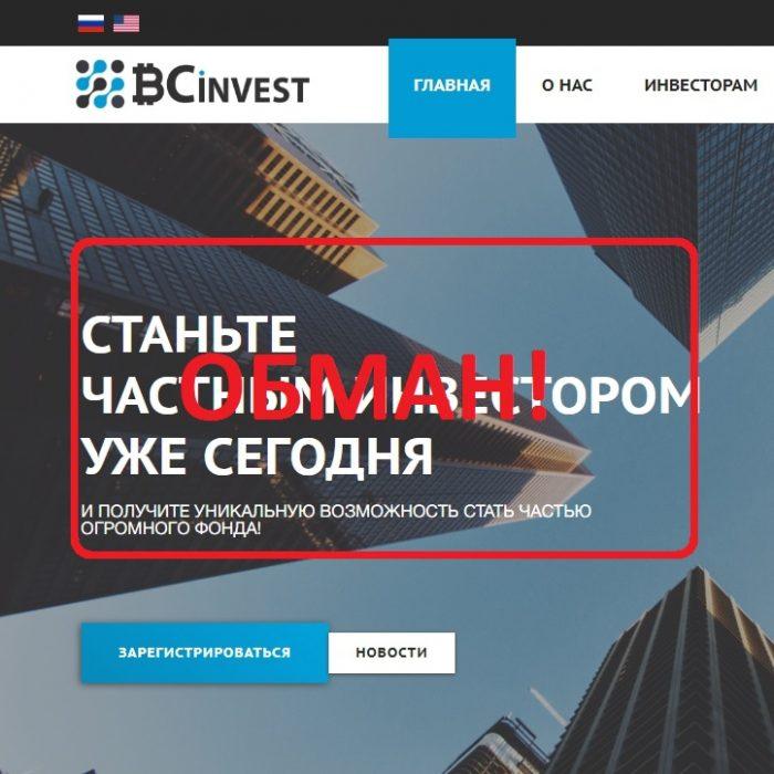 BCinvest — реальные отзывы о bcinvest.tech