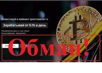 Bit Rush – инвестиции в майнинг с bitrush.cc
