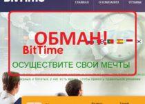 BitTime — отзывы и обзор bittime.online