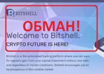Bitshell — отзывы и обзор bitshell.io