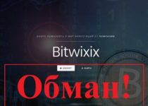Bitwixix — реальные отзывы о bitwixix.biz