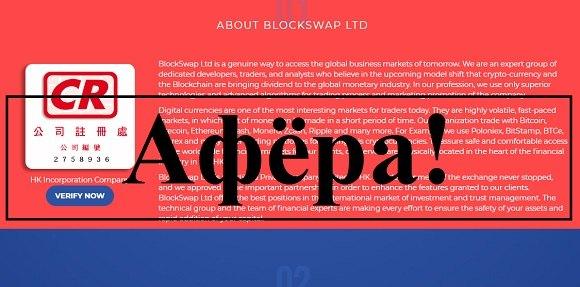 Отзывы о BlockSwap – инвестиционный проект blockswap.biz