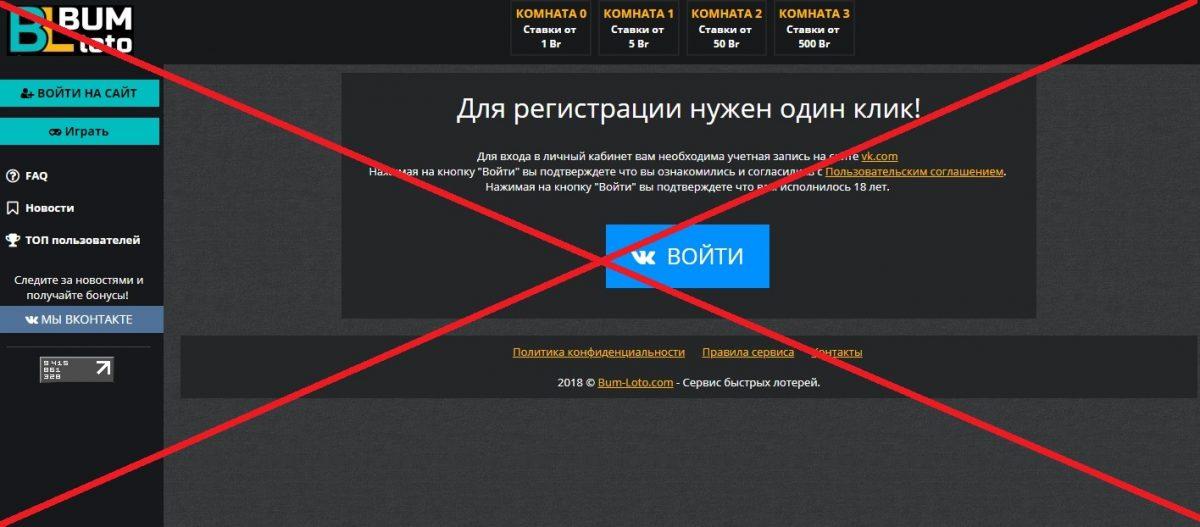 Bum Loto - отзыв и обзор bum-loto.com