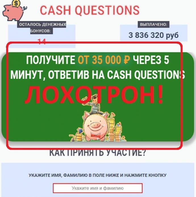 Отзывы о CASH QUESTIONS — опрос с обманом