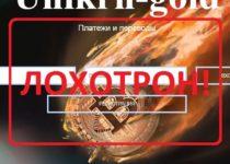 Coin Transfer отзывы о мошенниках transfer-coins.ru