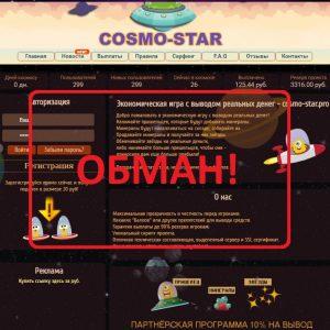 экономическая игра star