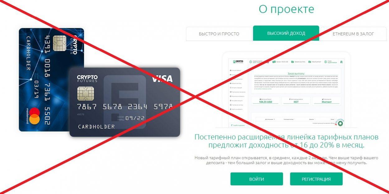 Crypto Futures - стоит инвестировать? Отзывы о cryptofutures.cc