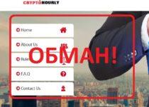 Crypto Hourly Club — сомнительный проект. Отзывы