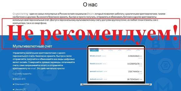 CryptoWorking – криптовалютный кошелек cryptoworking.ru