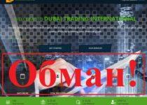 Dubaitrading.biz – отзывы о мошенниках