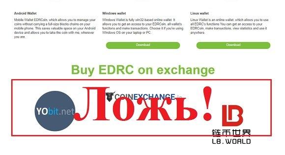 EDRCoin - отзывы и обзор edrcoin.cash