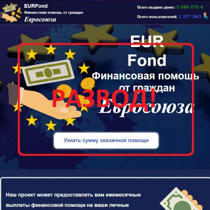Финансовая помощь от граждан Евросоюза — обман