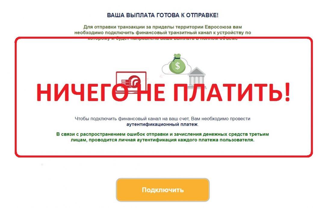 Финансовая помощь от граждан Евросоюза - обман