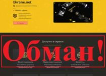 Ekrane – отзывы и обзор ekrane.net