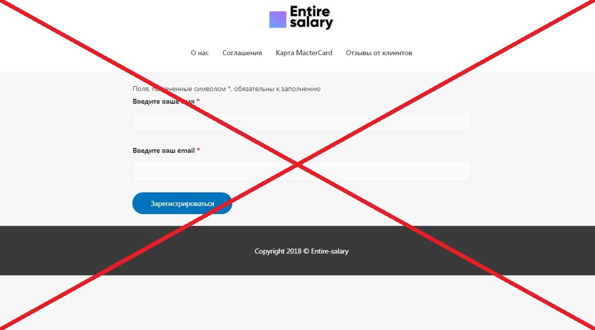 Отзывы о Entire salary - система перевода entire-salary.eu