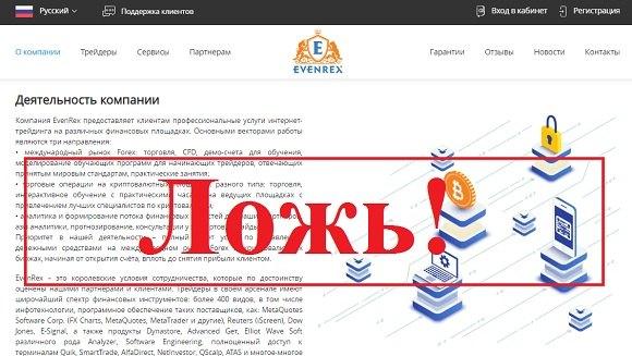 EvenRex – обзор и отзывы о проекте evenrex.com