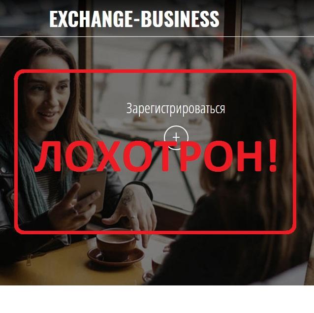 Exchange Business — отзывы и обзор