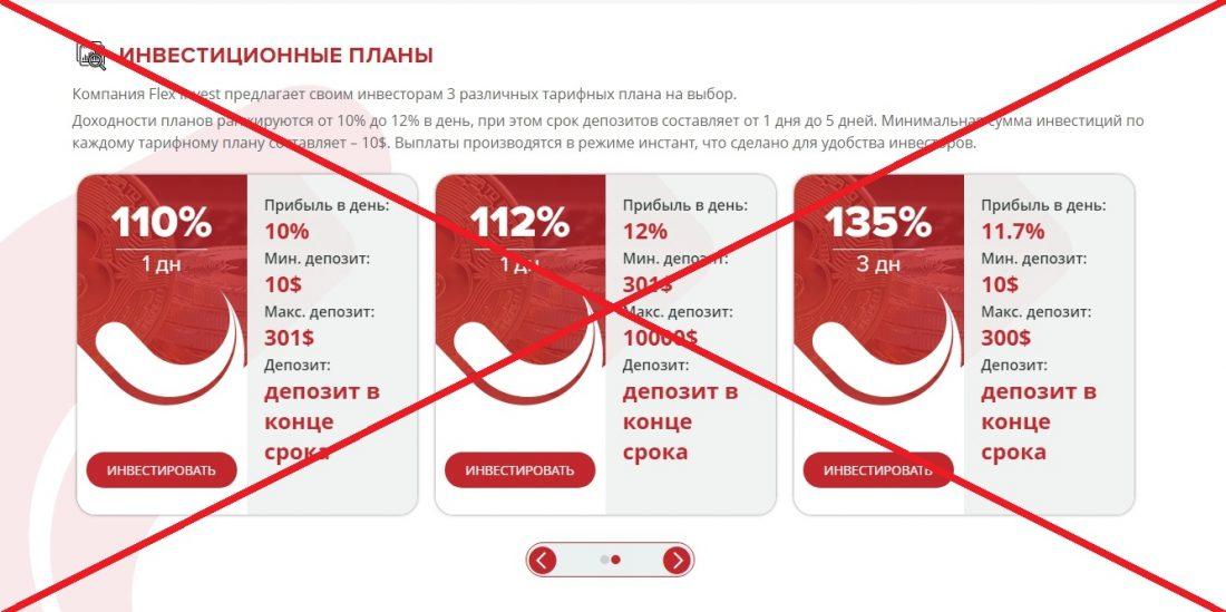 Flex Invest - отзывы и анализ flexinvest.biz