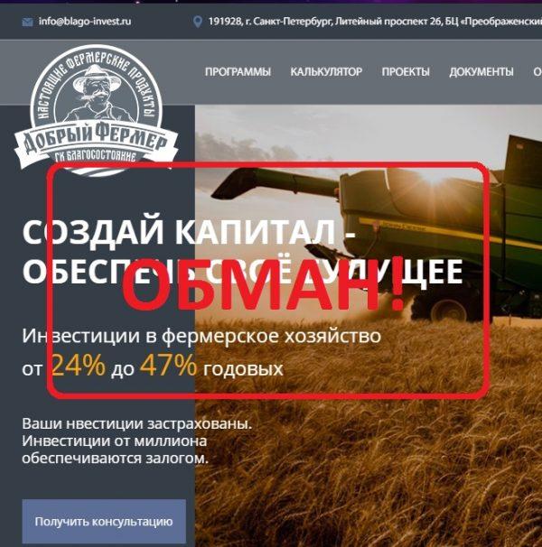 ГК Благо — отзывы об инвестициях gkblago.ru
