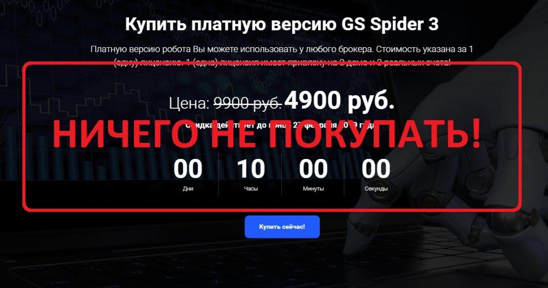 GS Spider 3 - отзывы и обзор советника