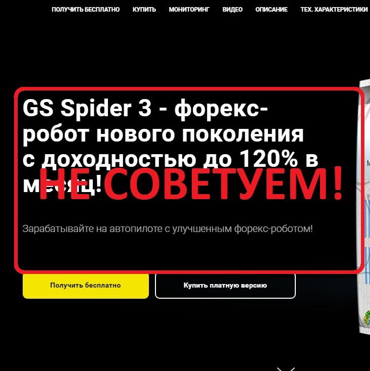 GS Spider 3 — отзывы и обзор советника
