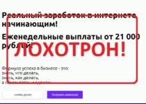 IntBiz — отзывы о мошенниках