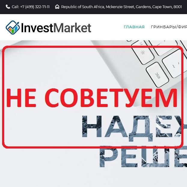 Invest Market — обзор проекта и отзывы о investmarket.pro