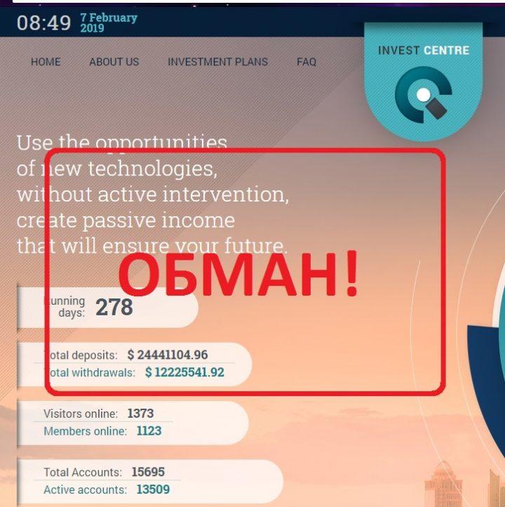 Отзывы о invest Сentre — инвестиции в технологии investcentre.biz