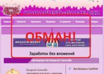 Игра Karapush Game — отзывы и обзор