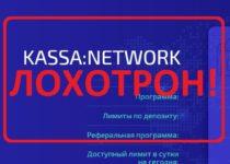 Kassa Network — отзыв и обзор проекта kassa.network