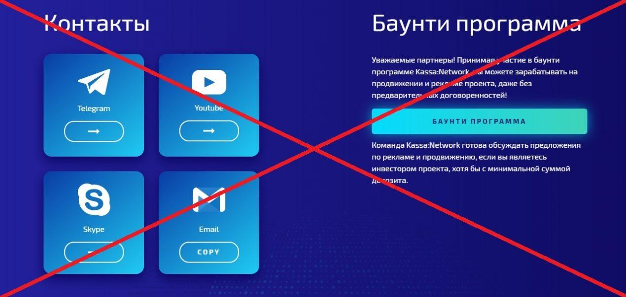 Kassa Network - отзыв и обзор проекта kassa.network