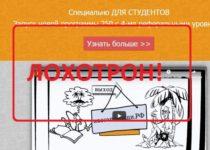 КассаПомощи.рф — отзывы и обзор проекта