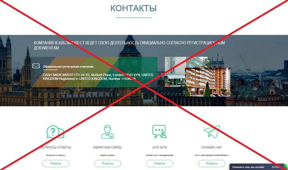 CashbackInvest.net - анализ и отзывы о КэшбэкИнвест