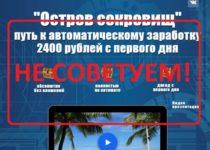 Владимир Базаров и его Остров сокровищ — отзывы о курсе