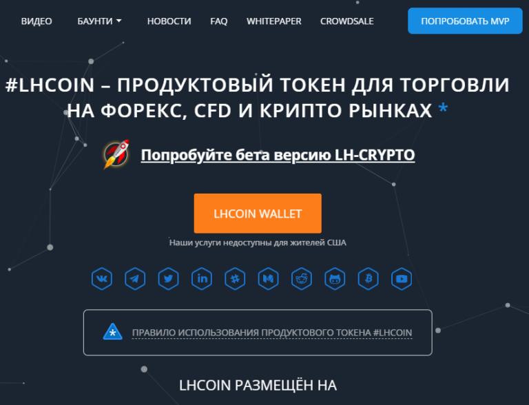 LH Crypto — отзывы о криптовалюте LHCoin