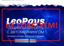 LeoPays (ЛеоПейс) — платформа для бизнеса leopays.com