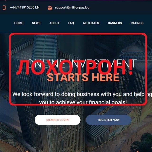 Хайп Million Pay — отзывы и обзор millionpay.icu