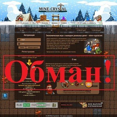 Отзывы о Mine Crystal — игра с выводом денег